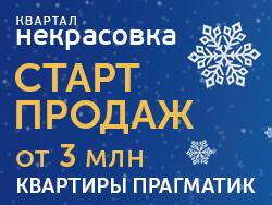Квартал «Некрасовка». Старт продаж! Квартиры в Москве от 3 млн рублей